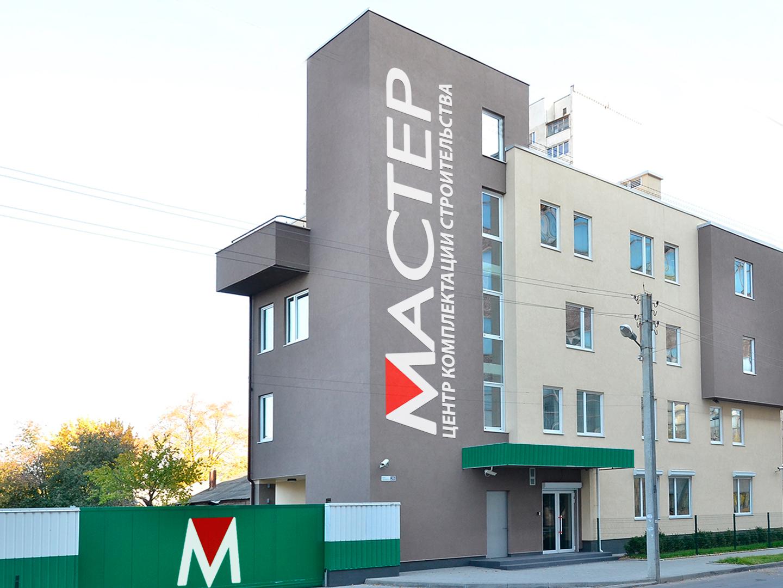 ЦКС «Мастер», г. Харьков | Офис