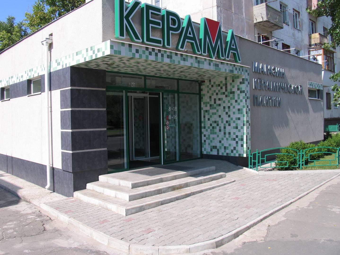 Магазин «Керама», вид со стороны ул. Донецкой