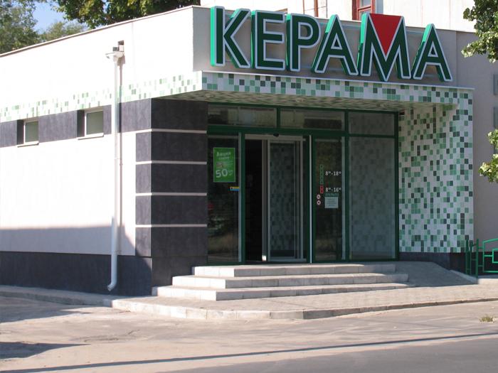 Магазин «Керама» г. Северодонецк