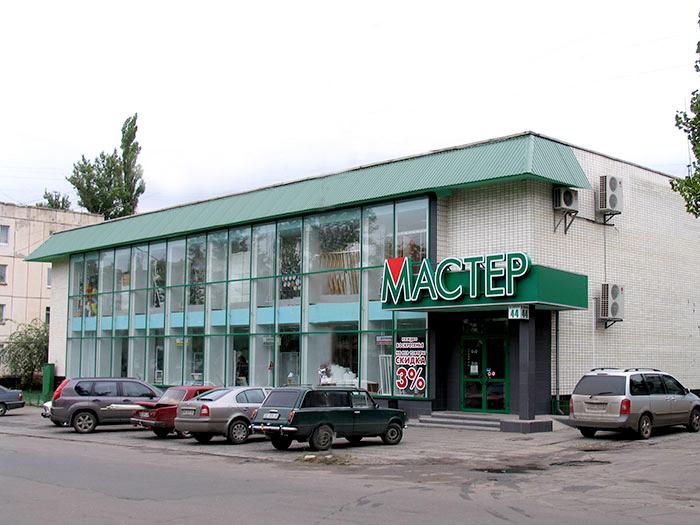Магазин «Мастер», вид со стороны ул. Донецкой