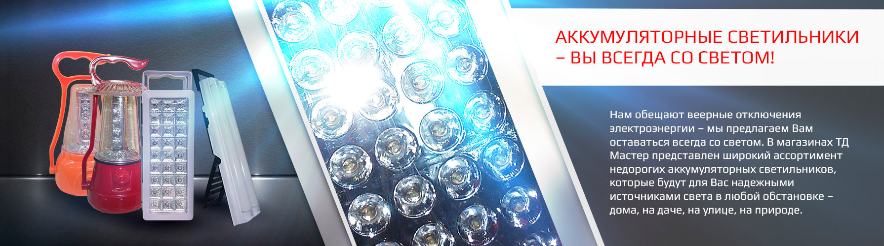 Аккумуляторные светильники – Вы всегда будете со светом!